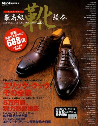 最高級靴読本 Vol.3 永久保存版 ―The World OF HIGH-END SHOES Vol.3 (ビッグマンスペシャル Men's Ex特別編集)の詳細を見る