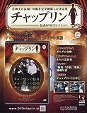 チャップリン公式DVDコレクション(22) 2017年 6/28 号 [雑誌]