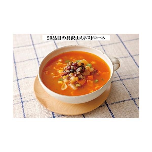 サラダクラブ 10種ミックス(豆と穀物) 40...の紹介画像7