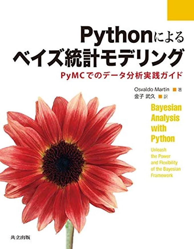 押し下げるサーキットに行くもちろんPythonによるベイズ統計モデリング: PyMCでのデータ分析実践ガイド