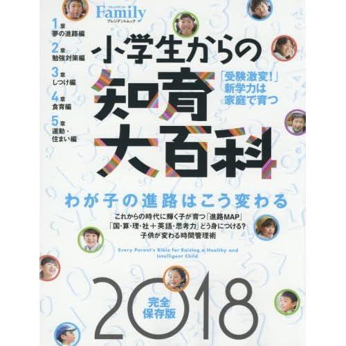 プレジデントFamily 小学生からの知育大百科 2018完全保存版 (プレジデントムック)