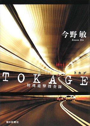 TOKAGE 特殊遊撃捜査隊の詳細を見る