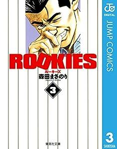 ROOKIES 3 (ジャンプコミックスDIGITAL)