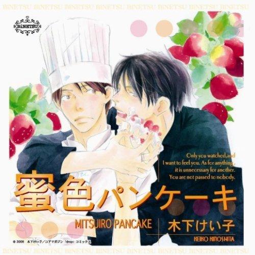 BiNETSU「蜜色パンケーキ」ドラマCD