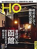 HO vol.91(普段使いの函館)
