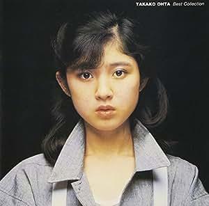 太田貴子 ベストコレクション
