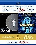 月に囚われた男/ラビリンス 魔王の迷宮[Blu-ray/ブルーレイ]