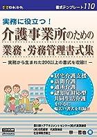 実務に役立つ介護事業所のための業務・労務管理書式集 書式テンプレート110
