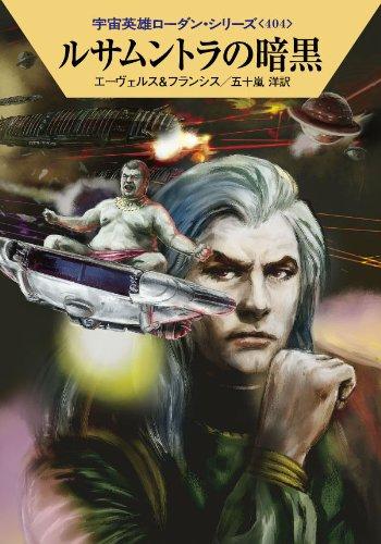 ルサムントラの暗黒 (ハヤカワ文庫 SF ロ 1-404 宇宙英雄ローダン・シリーズ 404)の詳細を見る