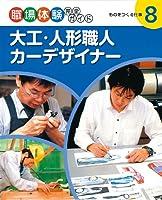 職場体験完全ガイド 8 大工・人形職人・カーデザイナー