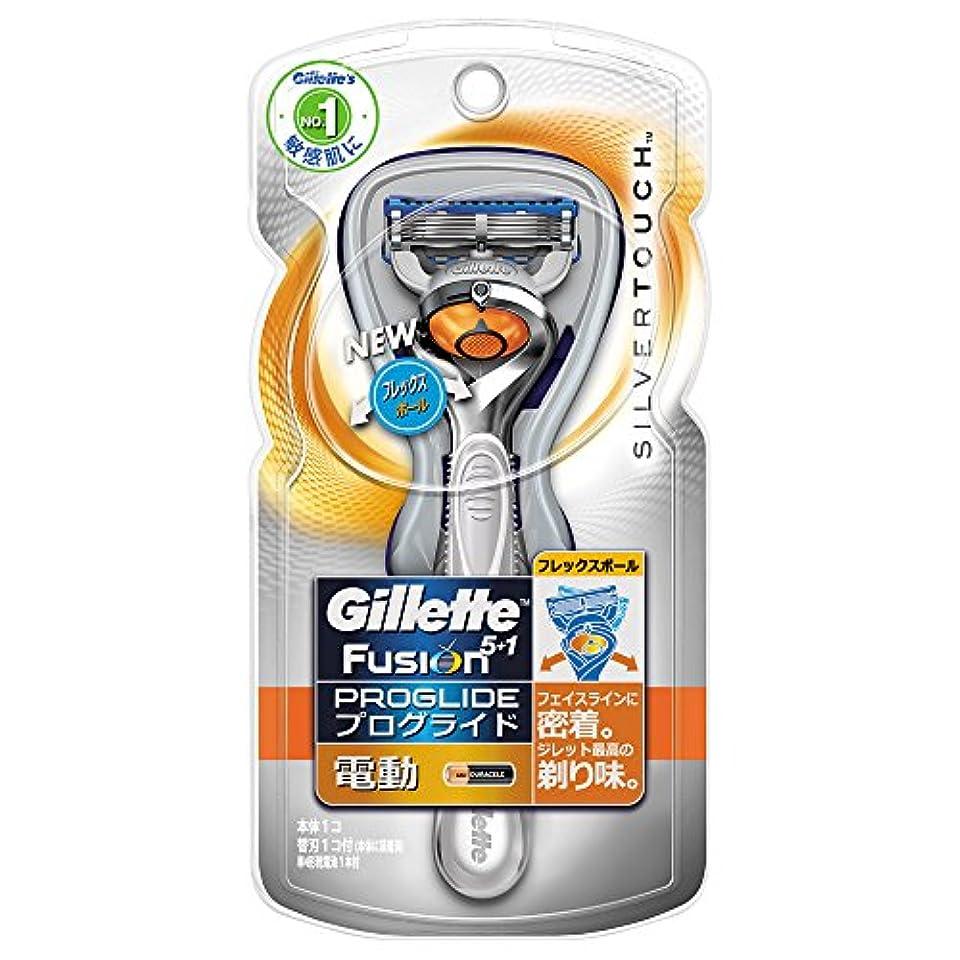 やむを得ない知人懸念ジレット 髭剃り プログライド フレックスボール シルバー パワー 本体