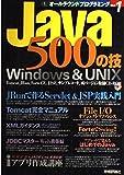 Java500の技 (オールラウンドプログラミング)
