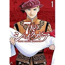 7人のシェイクスピア NON SANZ DROICT(1) (ヤングマガジンコミックス)