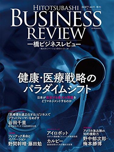 一橋ビジネスレビュー 2017年AUT.65巻2号
