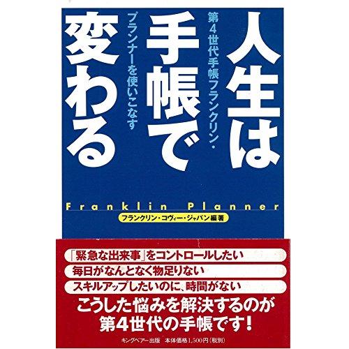 人生は手帳で変わる 第4世代手帳フランクリン・プランナーを使いこなす   フランクリン・コヴィー・ジャパン