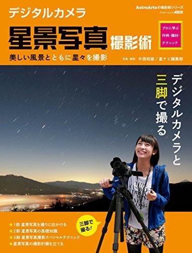 デジタルカメラ星景写真撮影術 プロに学ぶ作例・機材・テクニック 天体写真撮影テクニック (アストロアーツムック)