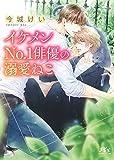 イケメンNo.1俳優の溺愛ねこ (幻冬舎ルチル文庫)