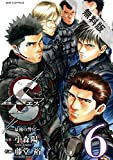 Sエス―最後の警官―(6)【期間限定 無料お試し版】 (ビッグコミックス)