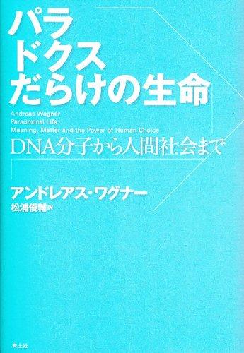 パラドクスだらけの生命 DNA分子から人間社会までの詳細を見る