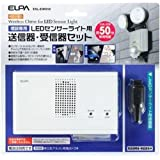 ELPA(エルパ) 屋外用センサーライト チャイム送信機&受信機セット 増設用 ESL-EWS10 1679700