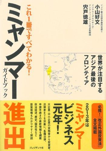 これ1冊ですべてわかる! ミャンマー進出ガイドブックの書影