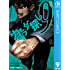 カラダ探し 9 (ジャンプコミックスDIGITAL)