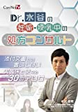 Dr.水谷の妊娠・授乳中の処方コンサルト/ケアネットDVD