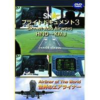 世界のエアライナー スカイネットアジア航空 フライトドキュメント-3 HND-KMJ