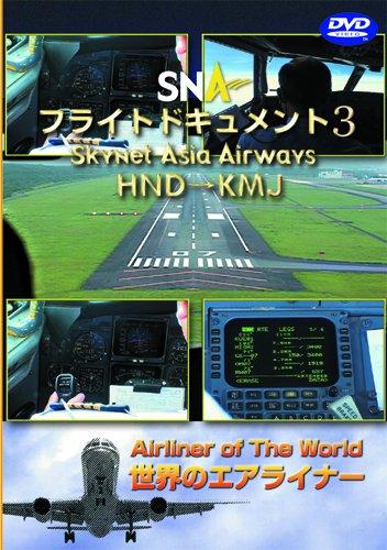 世界のエアライナー スカイネットアジア航空 フライトドキュメント-3 HND-KMJ [DVD]