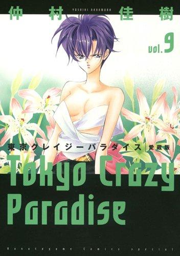 愛蔵版 東京クレイジーパラダイス 9 (花とゆめCOMICSスペシャル)の詳細を見る