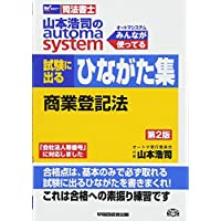 司法書士 山本浩司のautoma system 試験に出るひながた集 商業登記法 第2版