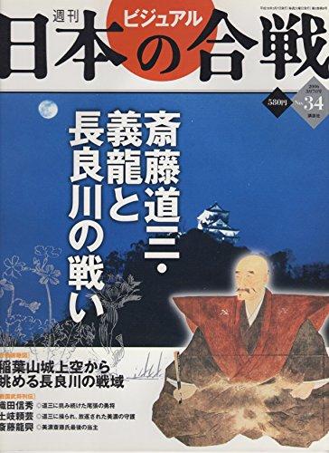 週刊ビジュアル日本の合戦 No.34 斎藤道三・義龍と長良川の戦い (2006/3/7号)