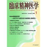 臨床精神医学 2009年 01月号 [雑誌]