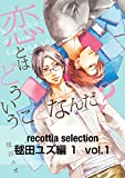 recottia selection 毬田ユズ編1 vol.1<recottia selection 毬田ユズ編1> (B's-LOVEY COMICS)