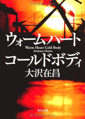 ウォームハート コールドボディ (角川文庫)の詳細を見る
