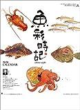 魚彩時記~岡本肇作品集~ 2020年 カレンダー 壁掛け CL-1013