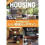 HOUSING (ハウジング) by suumo (バイ スーモ) 2020年 10月号