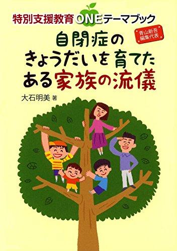 自閉症のきょうだいを育てたある家族の流儀 (特別支援教育ONEテーマブック)の詳細を見る