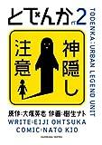 とでんか(2) (カドカワデジタルコミックス)