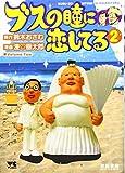 ブスの瞳に恋してる 2 (ヤングチャンピオンコミックス)