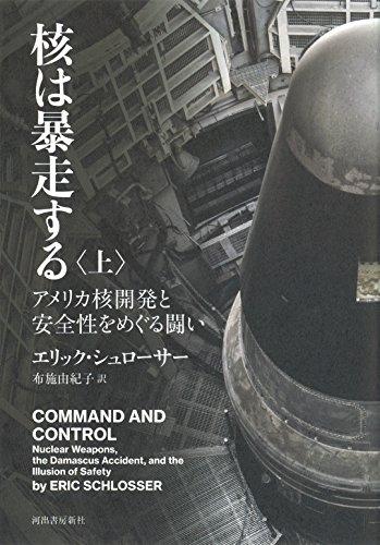 核は暴走する 上: アメリカ核開発と安全性をめぐる闘い