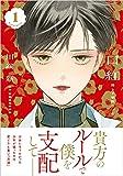 口紅 美しき軍医の一生(1) (リュエルコミックス)