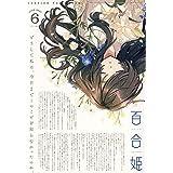 コミック百合姫2021年6月号