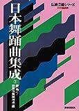 伝統芸能シリーズ 日本舞踊曲集成 3 素踊り・歌舞伎舞踊補遺 編 (別冊演劇界)