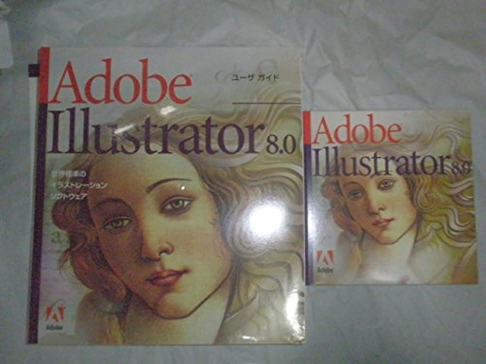 ファブリック足音規制するADOBE illustrator 8.0 イラストレーター macintosh 日本語版