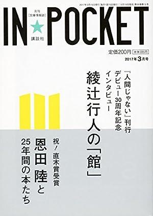 IN★POCKET 2017年 3月号