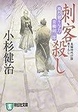刺客殺し―風烈廻り与力・青柳剣一郎 (祥伝社文庫)