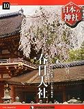 日本の神社 10号 (春日大社) [分冊百科]