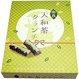 緑茶の風味が美味しい 大和茶クランチ さっくりクランチ&チョコレート 10個入