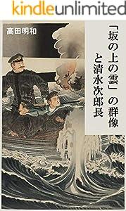「坂の上の雲」の群像と清水次郎長
